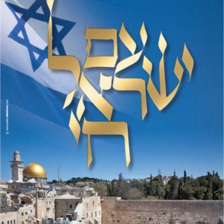 이스라엘의 회복과 부흥을 위한 예배
