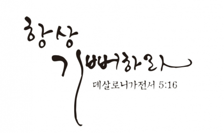 한기홍 담임 목사님을 소개합니다