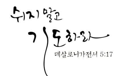 [01/24] 김광신 원로목사님 사랑의편지 :결단을 내리기 아주 좋은 시간입니다