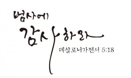 [09/26] 한기홍 목사님의 사랑의 편지